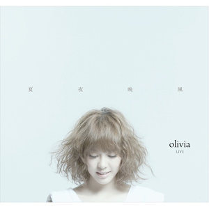 Olivia Ong (王儷婷) - 夏夜晚風