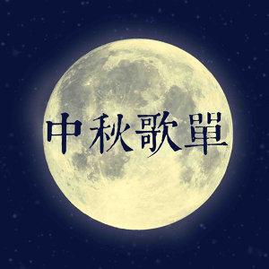 烤肉,月亮,中秋節!