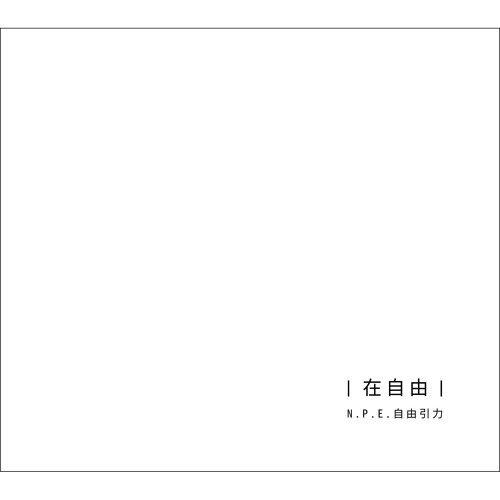 自由引力-紅葉Musicbox
