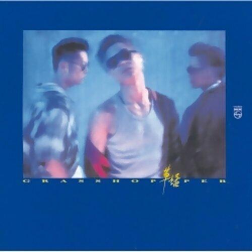 草蜢 (Grasshopper) - 全部歌曲