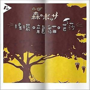 宮崎駿吉卜力音樂世界🎪