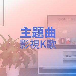 影視主題曲K歌 (10/19 更新)