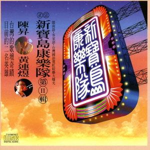 新寶島康樂隊 - 熱門歌曲