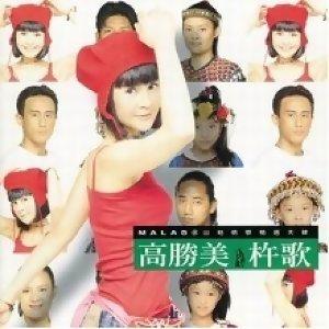 高勝美 (Malas Kao) - 杵歌