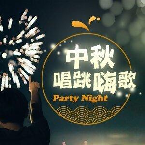 中秋唱跳High歌 Party Night!
