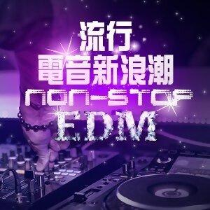 EDM電音新浪潮 non-stop!