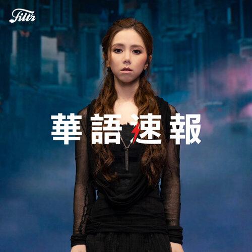 華語速報(每週更新)