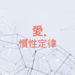 愛的慣性定律 (12/29 更新)