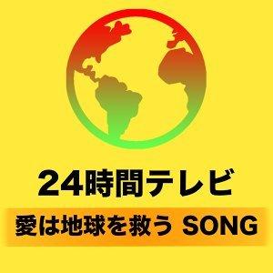 <24時間テレビ> 愛は地球を救うSONG