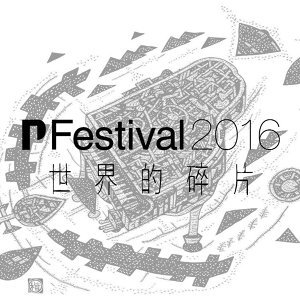 2016 P Festival 鋼琴音樂節