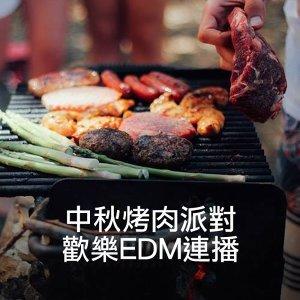 中秋烤肉趴EDM舞曲歡樂不間斷