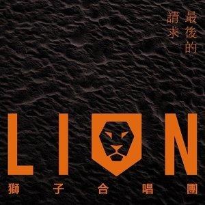 獅子合唱團 - LION點播歌單_20160916