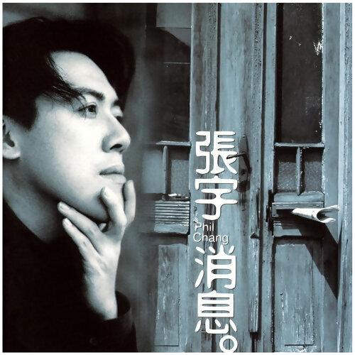 張宇 (Phil Chang) - New!
