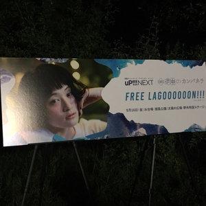 uP!!!NEXT~水曜日のカンパネラFREE LAGOOOOOON!!!~2016set list