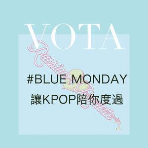 Blue Monday 讓KPOP陪你度過!
