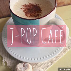 假如有間咖啡店能播這些J-POP好歌