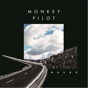 Monkey Pilot一起聽