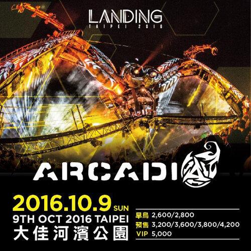Arcadia Landing Taipei 必聽20選