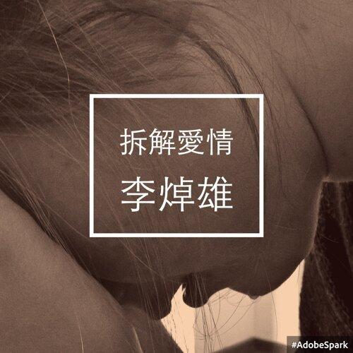 拆解愛情 -  李焯雄