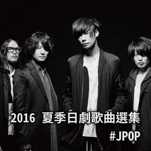 2016 夏季檔日劇歌曲選集