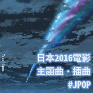 2016 日本電影主題曲‧插曲