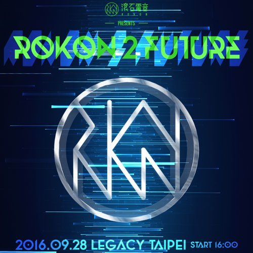 ROKON 2 FUTURE電子音樂節暖身精選