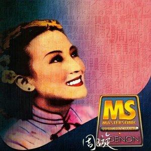 經典華語歌曲