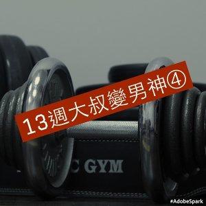 十三週大叔變男神(4):在健身房會遇到的五種人—熱帶雨林歌單