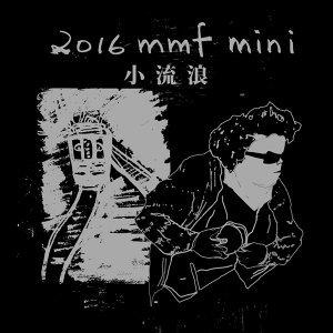 2016 mmf mini小流浪-Dona Rosa
