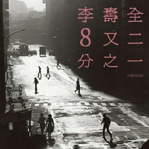 李壽全 - 8又二分之一 (8 And 1/2) - 30週年紀念版