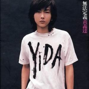 黃義達 (Yida Huang)