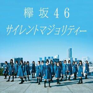 欅坂46−乃木坂46、AKB48