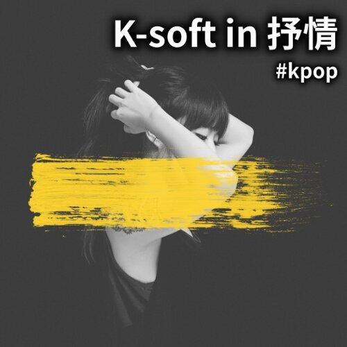 K-soft in 抒情