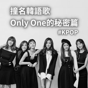 撞名韓語歌:Only One的秘密篇