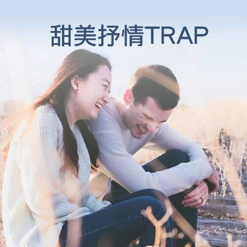 甜美溫柔的抒情EDM Trap (2017.11.12 更新)