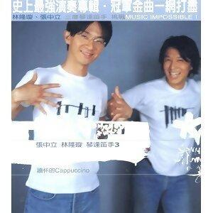 林隆璇+張中立 (Kevin Lin +Eric Chung) - 琴逢笛手3-續杯的 Cappuccino