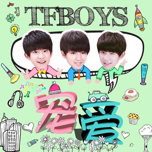 TFBOYS - 寵愛