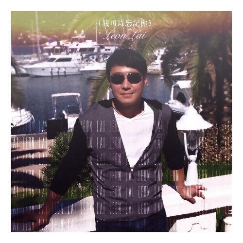 黎明 (Leon Lai) - Top Hits