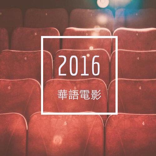 2016華語電影歌曲精選