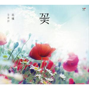全素妍 - 熱門歌曲