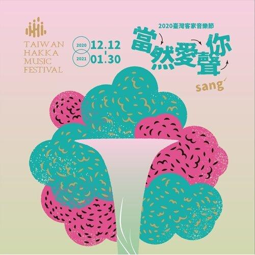 臺灣客家音樂節—當然愛聲你