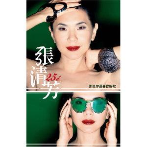 張清芳 (Stella Chang) - 張清芳 25th 那些你最喜歡的歌