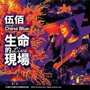 軒─伍佰 & China Blue - 生命的現場 Life Live