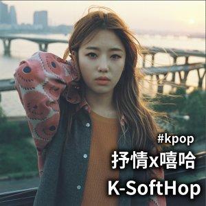 抒情x嘻哈,K-SoftHop