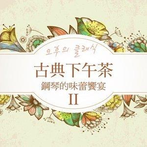 貴族精選 - 古典下午茶 / 鋼琴的味蕾饗宴 II