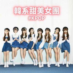 韓系甜美女團