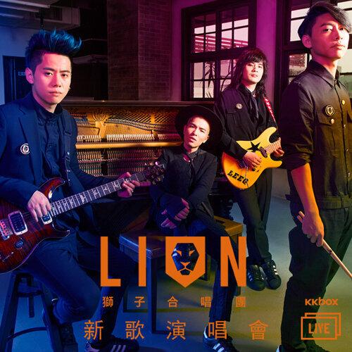 Lion 獅子合唱團 新歌演唱會