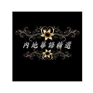 內地華語精選 - 熱門歌曲