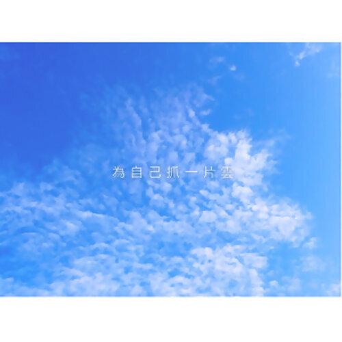 為自己抓一片雲