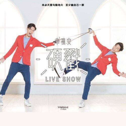 硬戳韋禮安Live Show